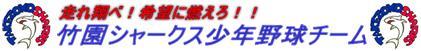 竹園シャークス少年野球チーム